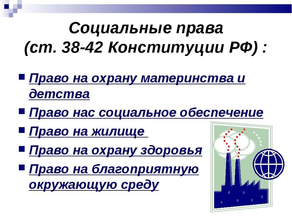 Социальные права (ст. 38-42 Конституции РФ) : Право на охрану материнства и д...