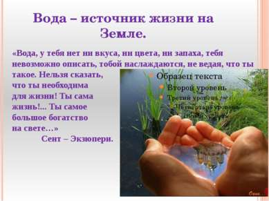 Вода – источник жизни на Земле. «Вода, у тебя нет ни вкуса, ни цвета, ни запа...