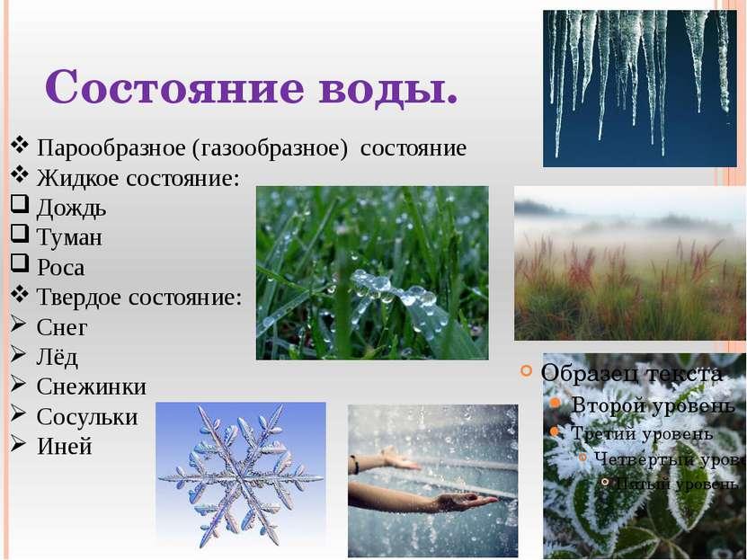 Состояние воды. Парообразное (газообразное) состояние Жидкое состояние: Дождь...