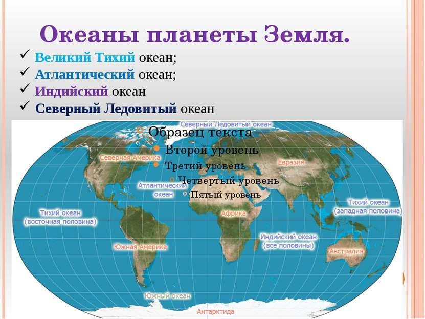 Океаны планеты Земля. Великий Тихий океан; Атлантический океан; Индийский оке...
