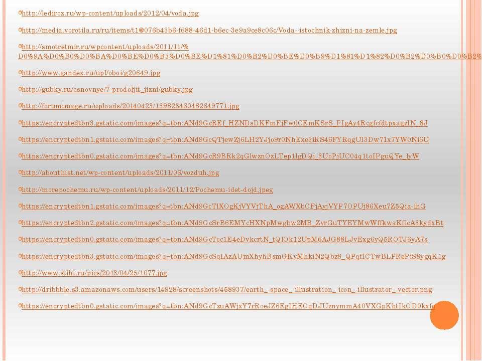 http://lediroz.ru/wp-content/uploads/2012/04/voda.jpg http://media.vorotila.r...