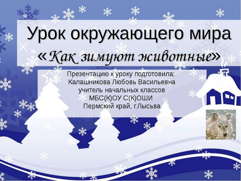 Урок окружающего мира «Как зимуют животные» Презентацию к уроку подготовила: ...