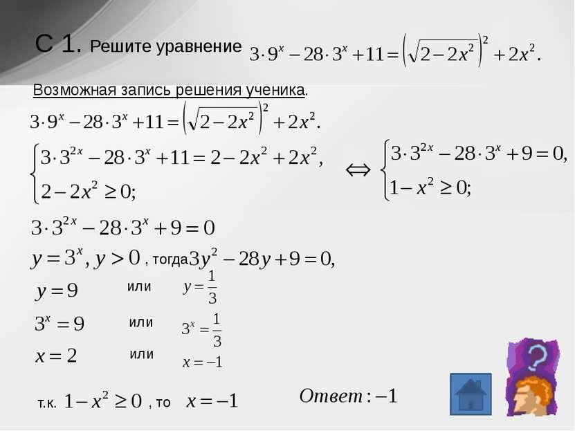 Онлайн Решебник Показательное Уравнение