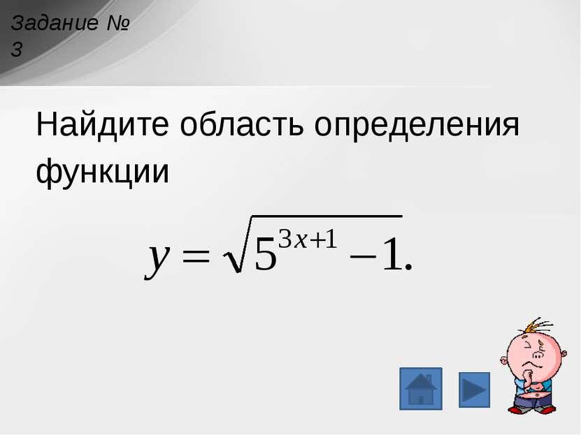 Укажите множество решений неравенства Решение. 1) (-1;+∞) 2) (- ∞;-1) 3) (3;+...