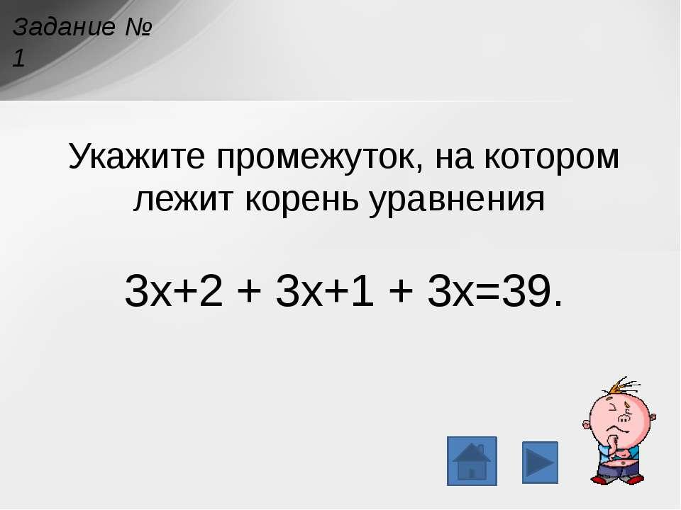 Решение: Составим неравенство . Решив его, получим: . Подробнее. (1) (-∞;-1/3...