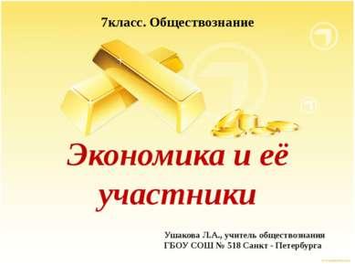 Экономика и её участники 7класс. Обществознание Ушакова Л.А., учитель обществ...