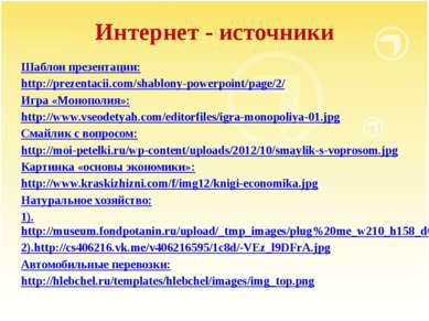 Интернет - источники Шаблон презентации: http:///shablony-powerpoint/page/2/ ...