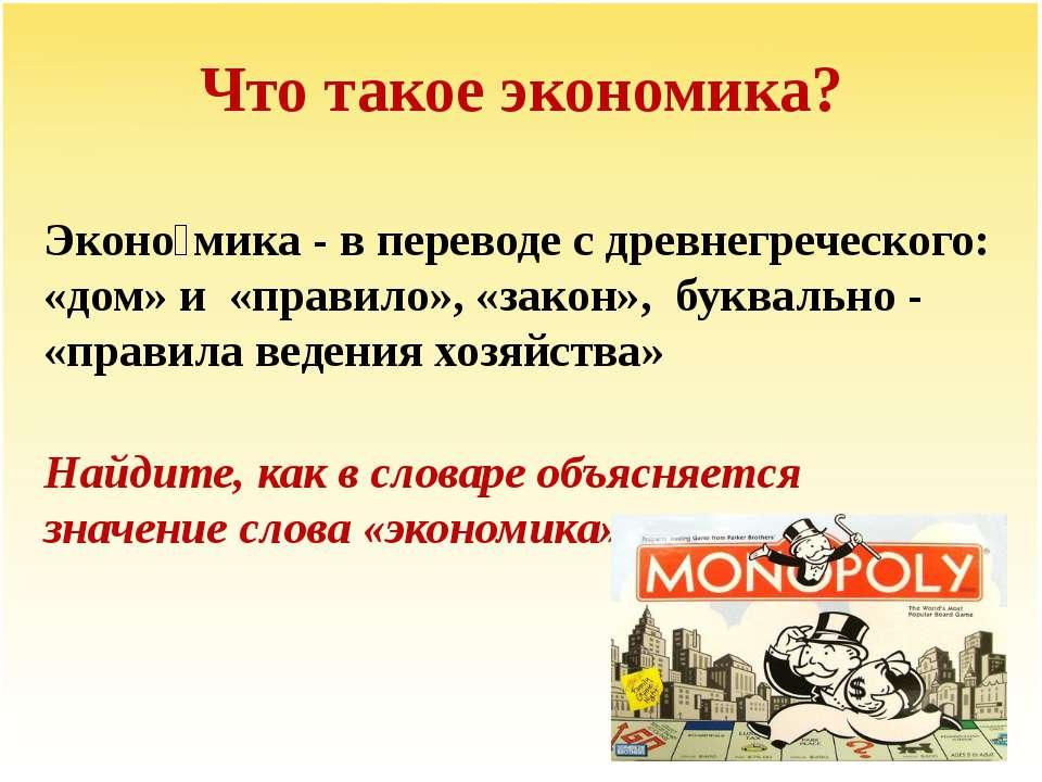 Что такое экономика? Эконо мика - в переводе с древнегреческого: «дом» и «пра...