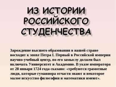 Зарождение высшего образования в нашей стране восходит к эпохе Петра I. Первы...