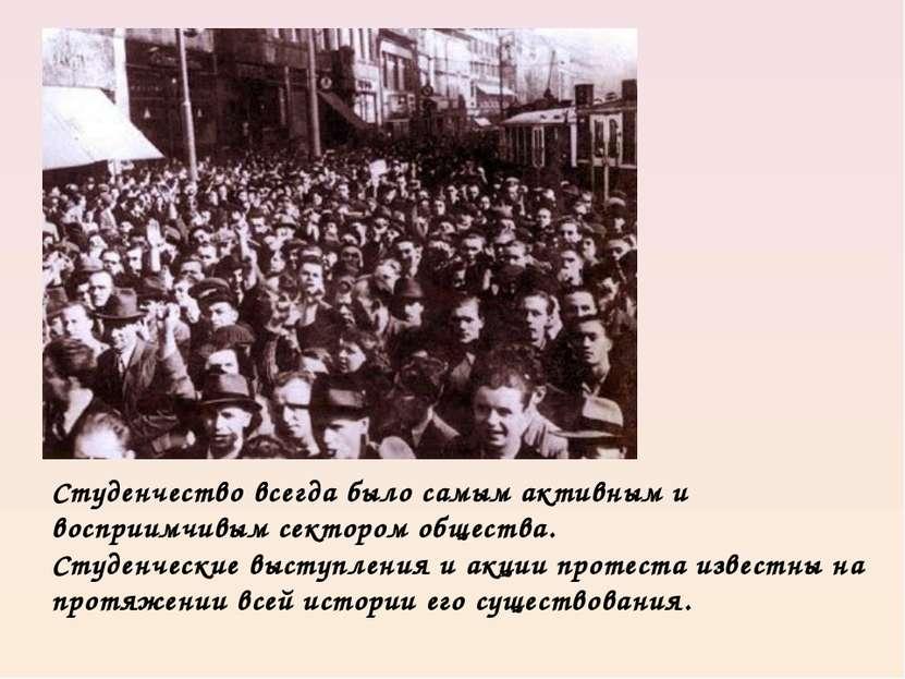 Студенчество всегда было самым активным и восприимчивым сектором общества. Ст...