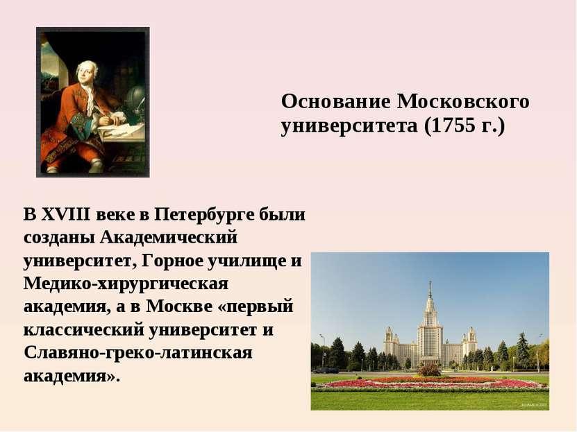 В XVIII веке в Петербурге были созданы Академический университет, Горное учил...