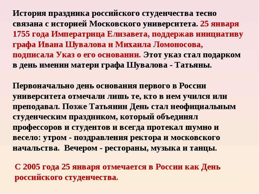 История праздника российского студенчества тесно связана с историей Московско...
