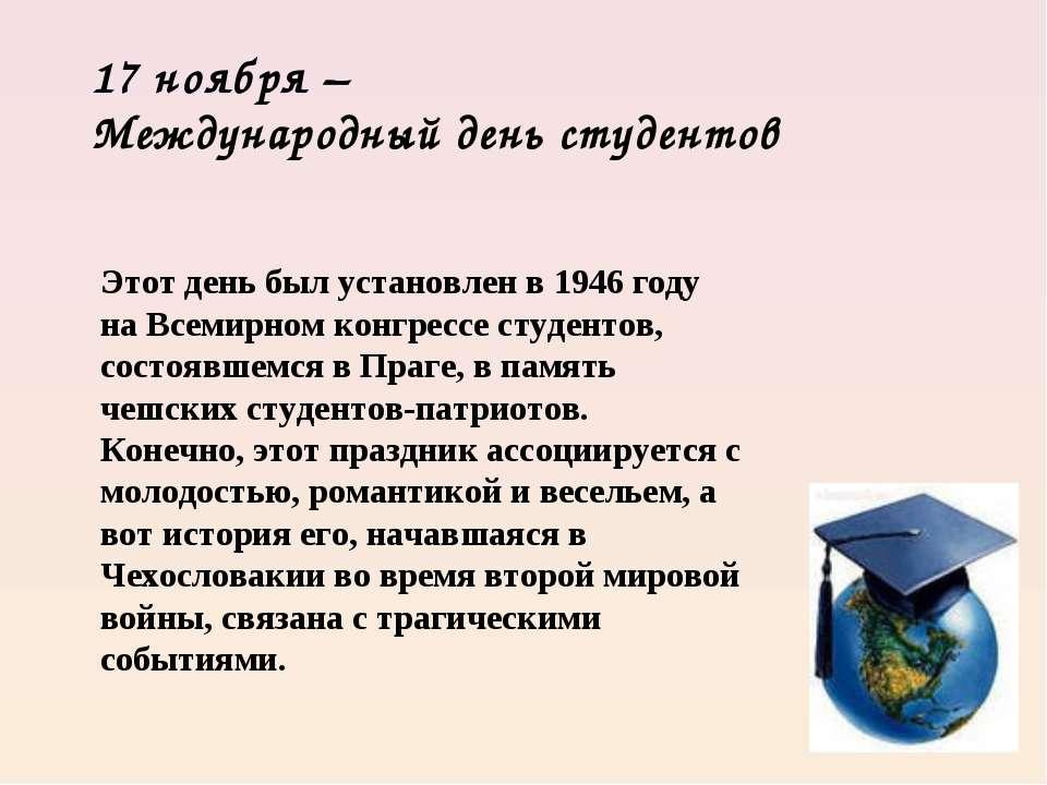 Этот день был установлен в 1946 году на Всемирном конгрессе студентов, состоя...