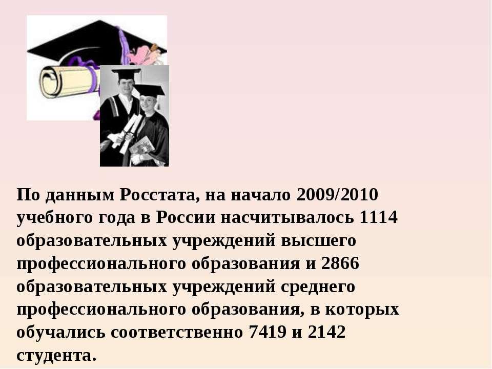 По данным Росстата, на начало 2009/2010 учебного года в России насчитывалось ...