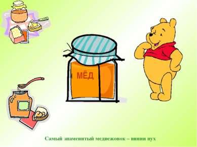 Самый знаменитый медвежонок – винни пух МЁД