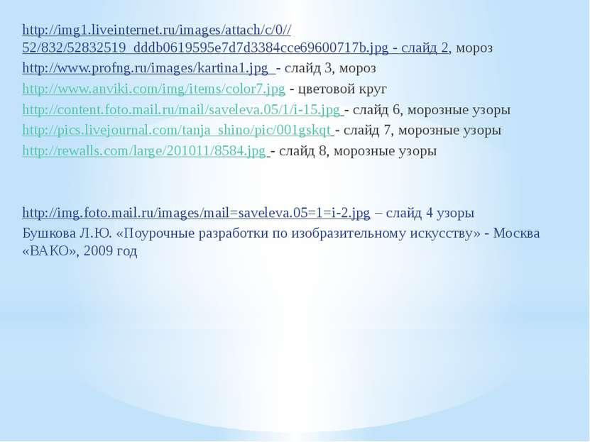 http://img1.liveinternet.ru/images/attach/c/0//52/832/52832519_dddb0619595e7d...