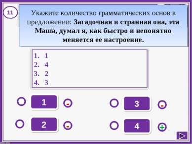 1 - - + - 2 3 4 11 Укажите количество грамматических основ в предложении: Заг...