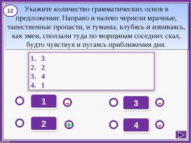 Укажите количество грамматических основ в предложении: Направо и налево черне...