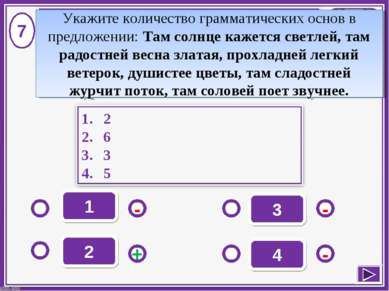 1 - - + - 2 3 4 7 Укажите количество грамматических основ в предложении: Там ...
