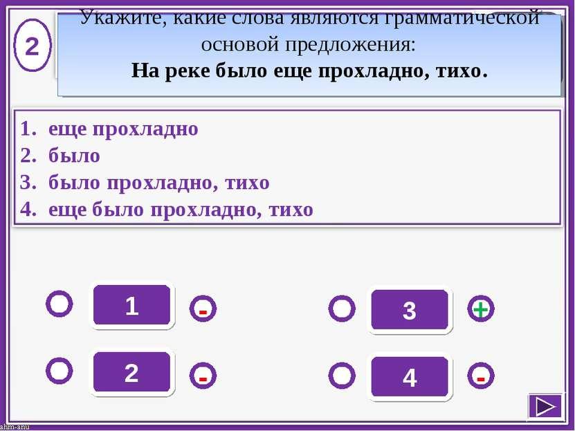 1 - - + - 2 3 4 2 Укажите, какие слова являются грамматической основой предло...