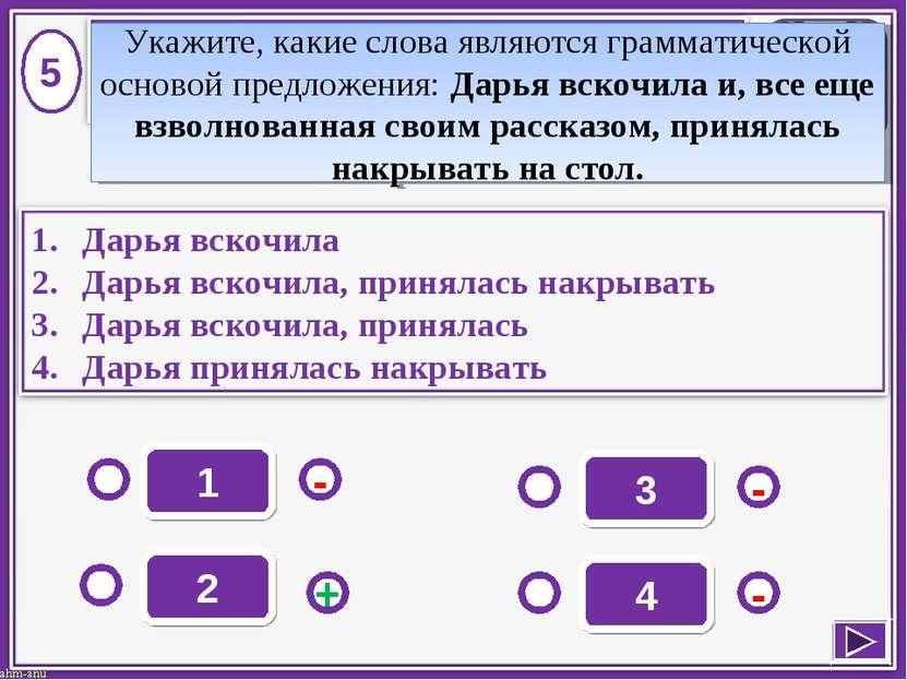 1 - - + - 2 3 4 5 Укажите, какие слова являются грамматической основой предло...