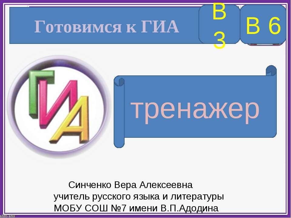 Готовимся к ГИА В 3 тренажер В 6 Синченко Вера Алексеевна учитель русского яз...