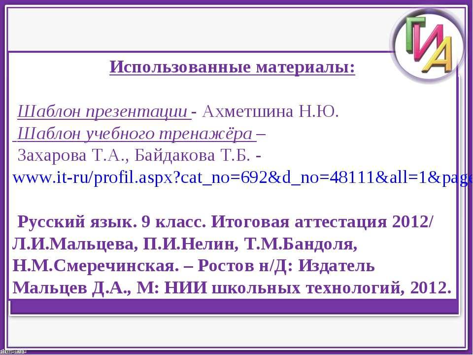 ahm-anu Использованные материалы: Шаблон презентации - Ахметшина Н.Ю. Шаблон ...