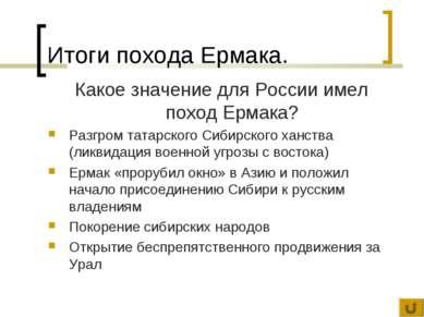 Итоги похода Ермака. Какое значение для России имел поход Ермака? Разгром тат...
