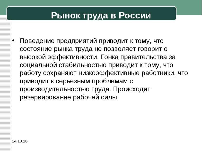 Рынок труда в России Поведение предприятий приводит к тому, что состояние рын...
