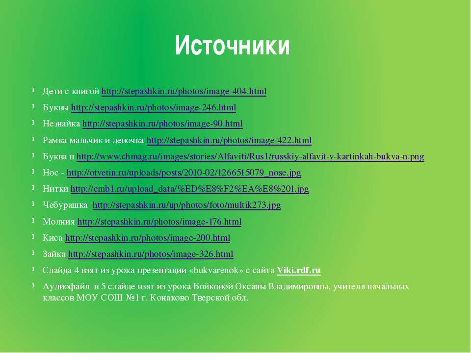 Источники Дети с книгой http://stepashkin.ru/photos/image-404.html Буквы http...