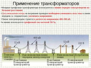 Применение трансформаторов Мощные трехфазные трансформаторы используются в ли...