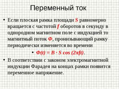 Переменный ток Если плоская рамка площади S равномерно вращается с частотой f...