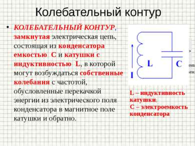 Колебательный контур КОЛЕБАТЕЛЬНЫЙ КОНТУР, замкнутая электрическая цепь, сост...