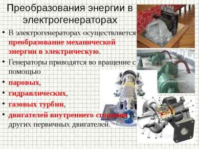 Преобразования энергии в электрогенераторах В электрогенераторах осуществляет...
