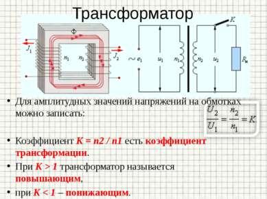Трансформатор Для амплитудных значений напряжений на обмотках можно записать:...