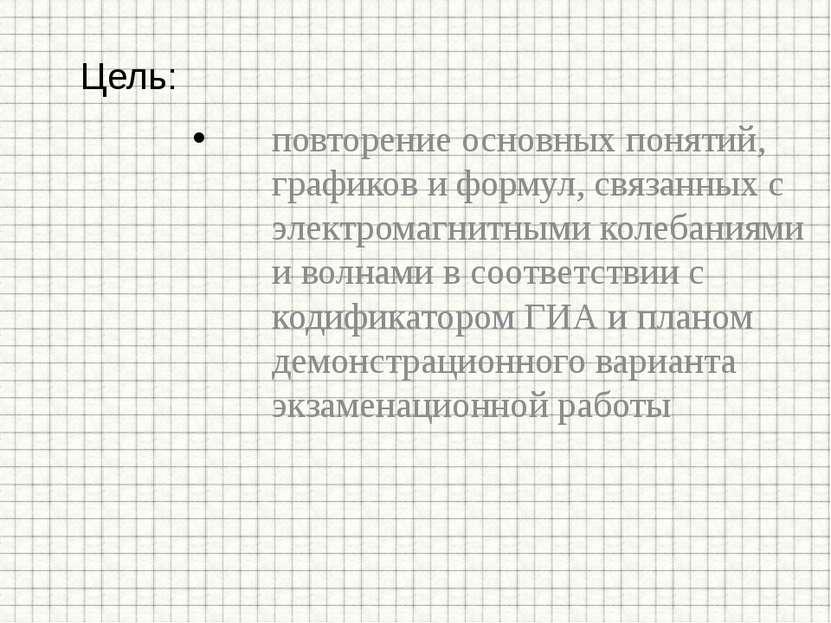 повторение основных понятий, графиков и формул, связанных с электромагнитными...