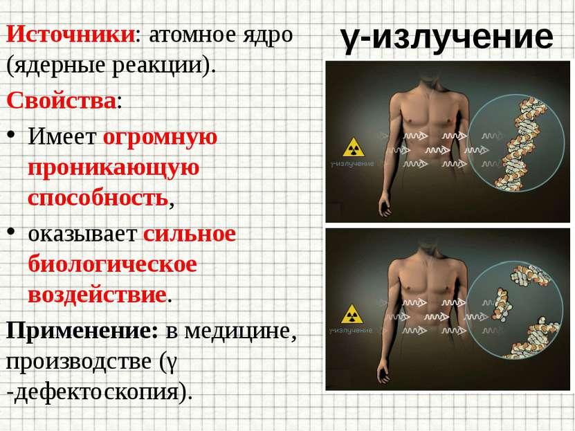 γ-излучение Источники: атомное ядро (ядерные реакции). Свойства: Имеет огромн...