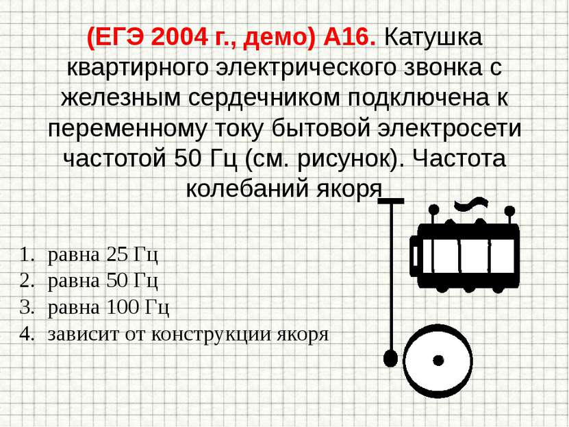 (ЕГЭ 2004 г., демо) А16. Катушка квартирного электрического звонка с железным...