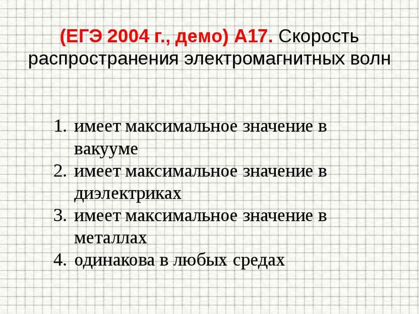 (ЕГЭ 2004 г., демо) А17. Скорость распространения электромагнитных волн имеет...