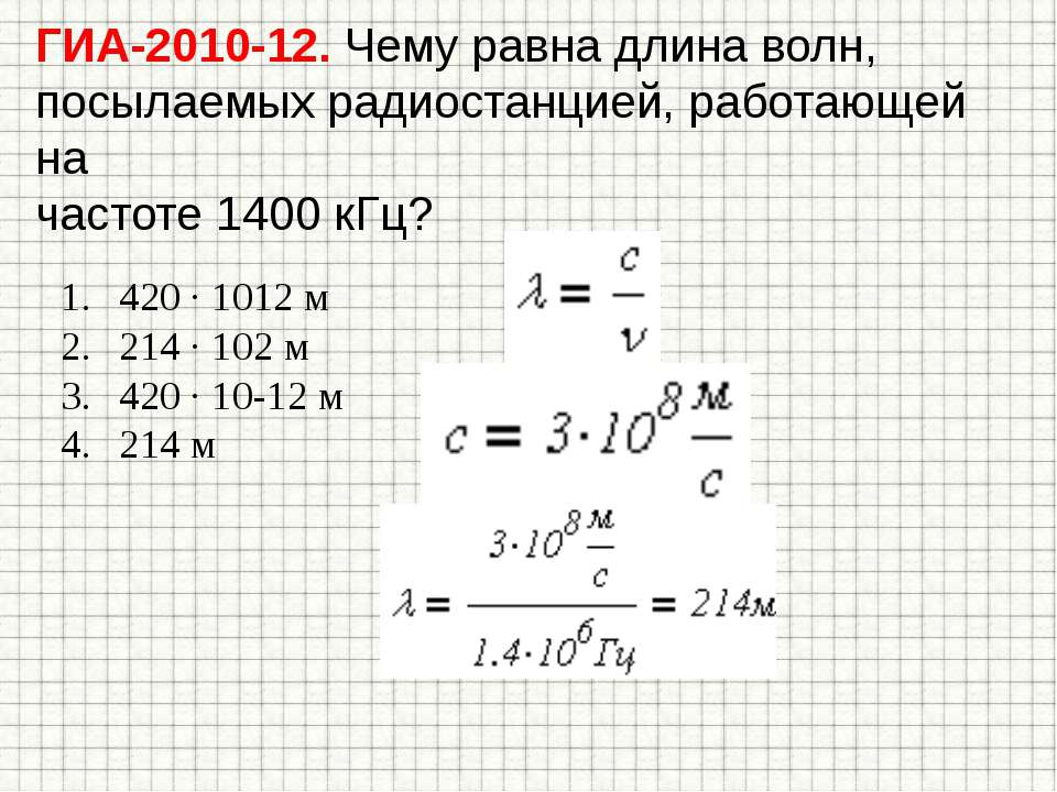 ГИА-2010-12. Чему равна длина волн, посылаемых радиостанцией, работающей на ч...
