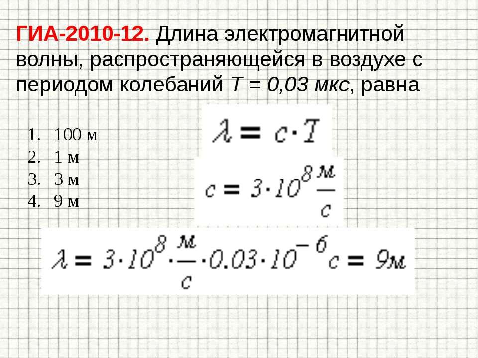 ГИА-2010-12. Длина электромагнитной волны, распространяющейся в воздухе с пер...