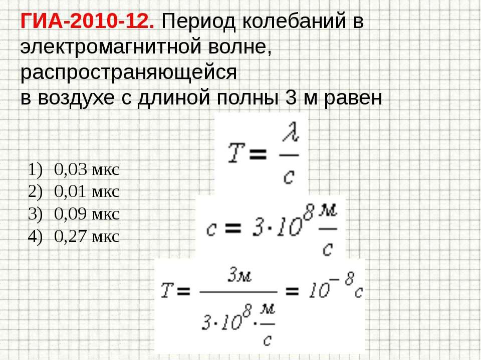 ГИА-2010-12. Период колебаний в электромагнитной волне, распространяющейся в ...