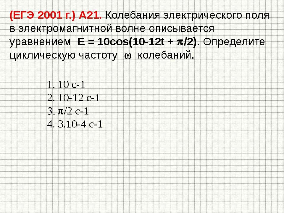 (ЕГЭ 2001 г.) А21. Колебания электрического поля в электромагнитной волне опи...