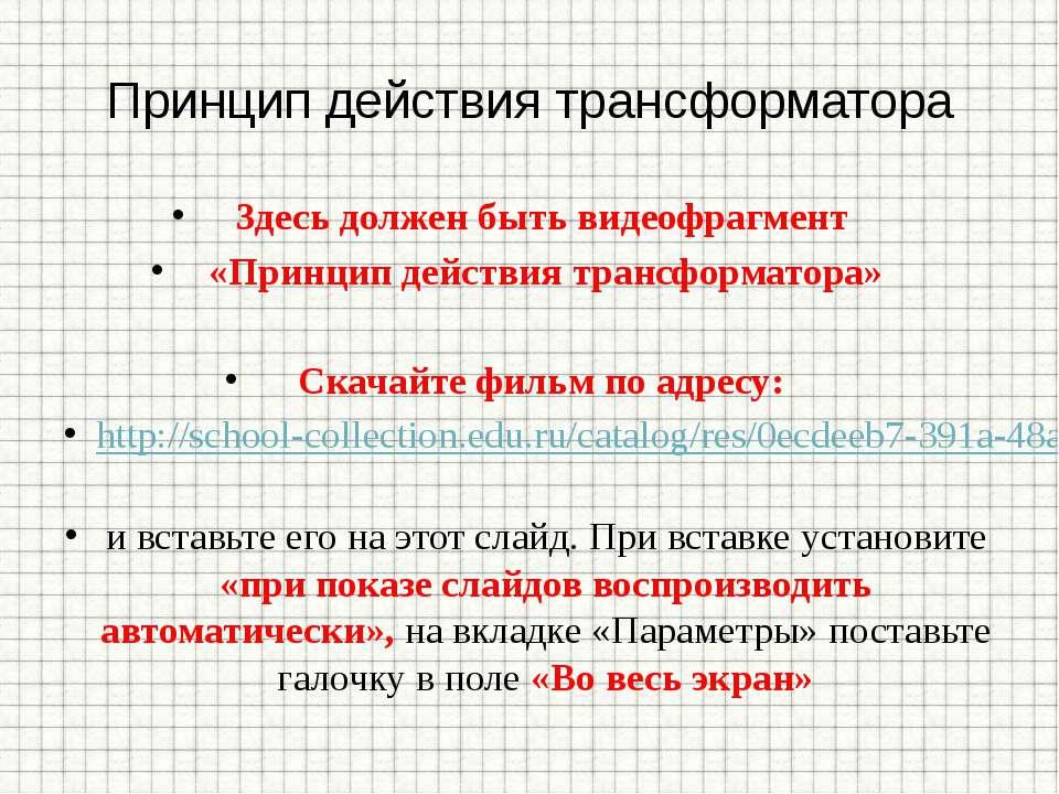 Принцип действия трансформатора Здесь должен быть видеофрагмент «Принцип дейс...