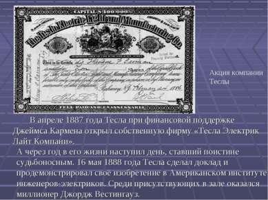 В апреле 1887 года Тесла при финансовой поддержке Джеймса Кармена открыл собс...