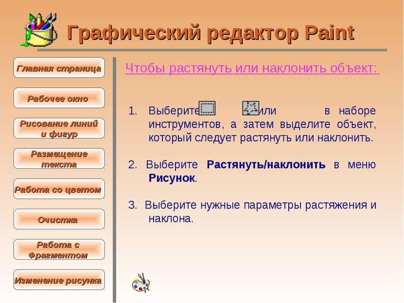 Чтобы растянуть или наклонить объект: Выберите или в наборе инструментов, а з...
