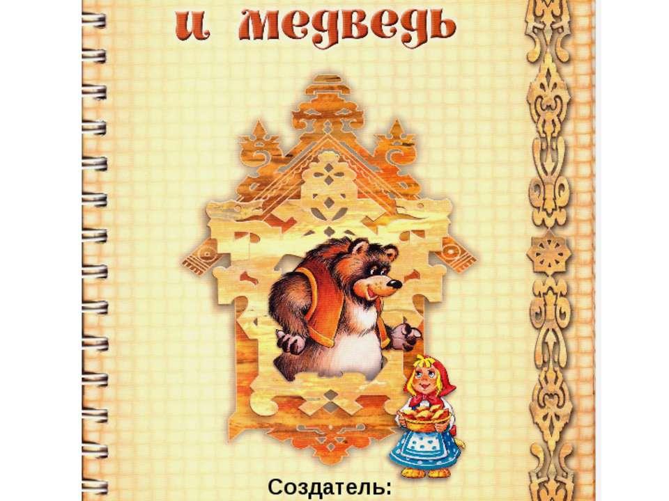 Создатель: воспитатель высшей квалификационной категории Макарцова Марина Вас...