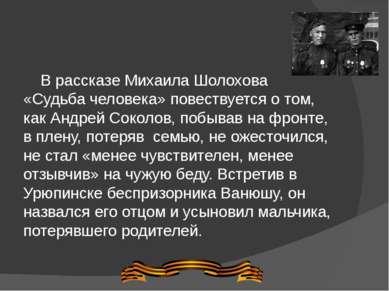 В рассказе Михаила Шолохова «Судьба человека» повествуется о том, как Андрей ...