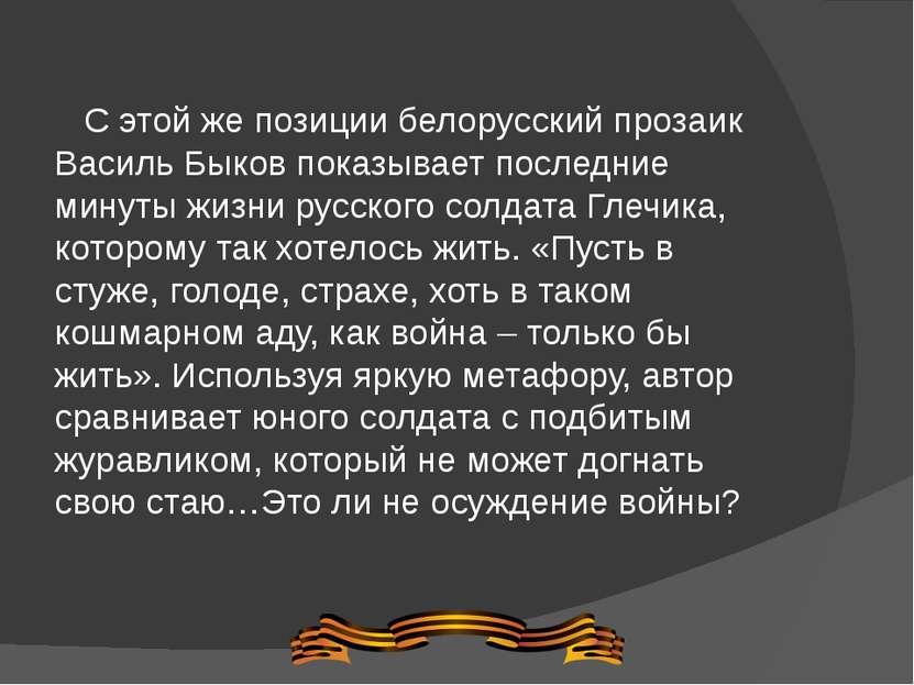 С этой же позиции белорусский прозаик Василь Быков показывает последние минут...