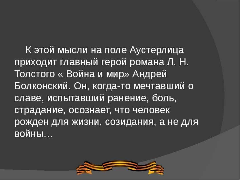 К этой мысли на поле Аустерлица приходит главный герой романа Л. Н. Толстого ...
